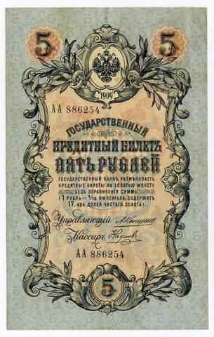 Кредитный билет 5 рублей 1909 года. Кассир Наумов. Управляющий Коншин (первая серия АА). VF-XF