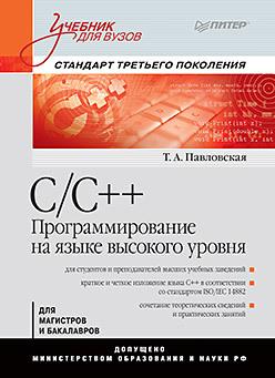C/C++. Программирование на языке высокого уровня: Учебник для вузов