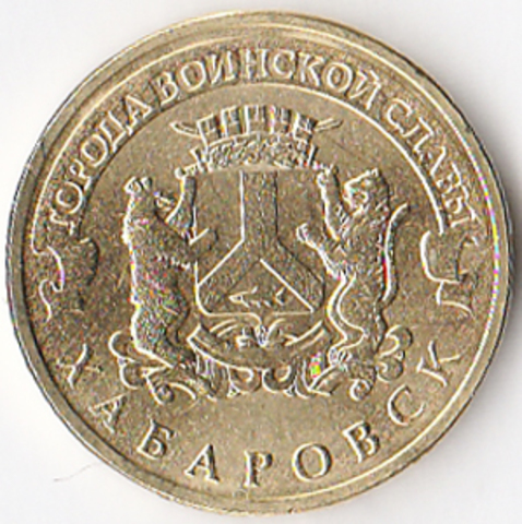 10 рублей 2015 Хабаровск