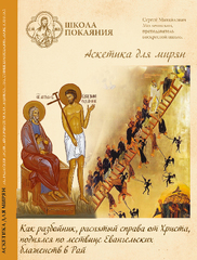 DVD - Аскетика для мирян.Как разбойник, распятый справа от Христа, поднялся по лествице Евангельских блаженств в рай