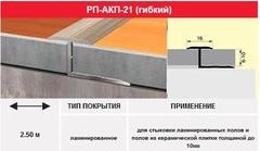 Профиль Т-образный (гибкий) РП-АКП-21  2.5м цвет: серебро, золото