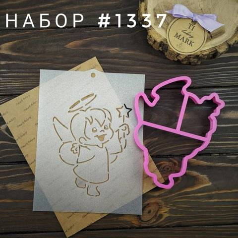 Набор №1337 - Ангелочек с звездочкой