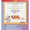 Рабочая тетрадь № 8 для детей 5-6 лет «Грамота», часть 1. Маркер в комплекте (зелёный)
