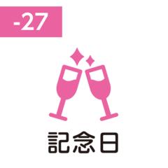 Pilot FriXion Stamp (記念日 / kinenbi / годовщина или просто памятный день)