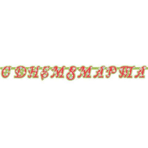 Гирлянда-буквы С ДНЕМ 8 МАРТА 190 см