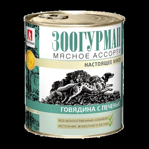 Зоогурман Консервы для собак с говядиной и печенью