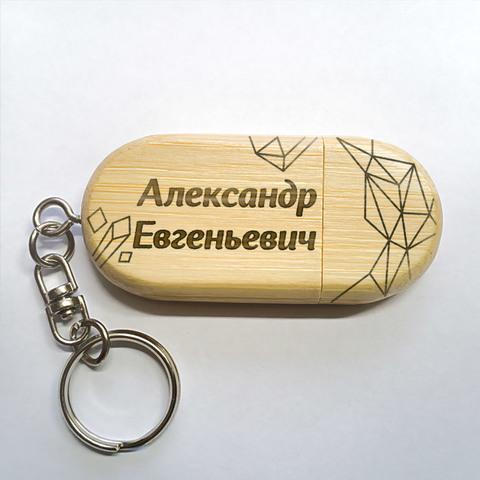 Деревянная именная флешка-брелок 64 Гб USB 2.0 с гравировкой в подарок