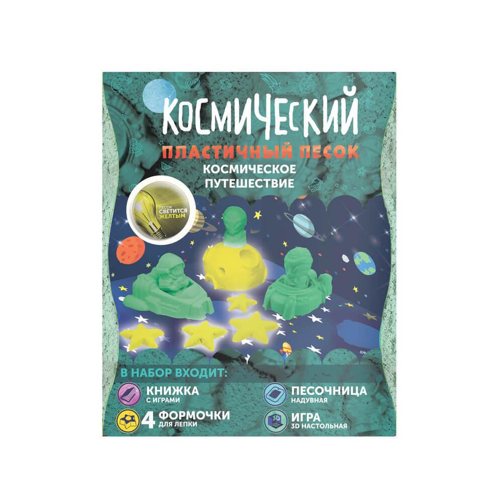 Набор космического песка, светящегося в темноте (мятный цвет) «Космическое путешествие», 1 кг