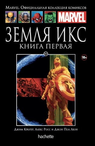 Земля Икс. Книга 1. (Ашет #143)