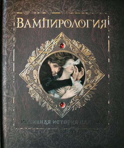 Вампирология. Истинная история падших