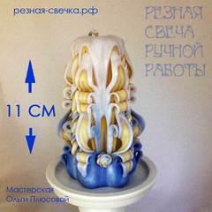 Резная свеча Нежность 11 см