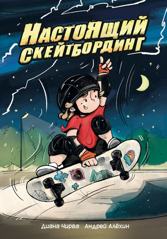 Настоящий скейтбординг