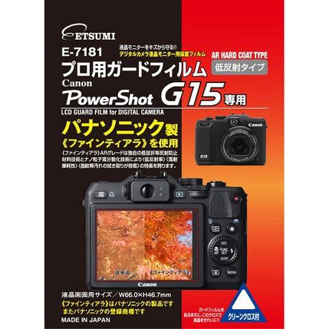 Защитная плёнка Etsumi E-7181 для Canon PowerShot G15