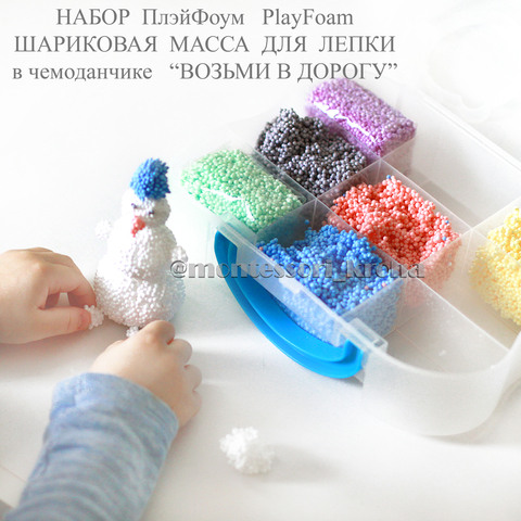 НАБОР ПлэйФоум PlayFoam ШАРИКОВАЯ МАССА ДЛЯ ЛЕПКИ в чемоданчике