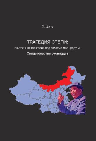 Трагедия степи: Внутренняя Монголия под властью Мао Цзэдуна. Свидетельства очевидцев