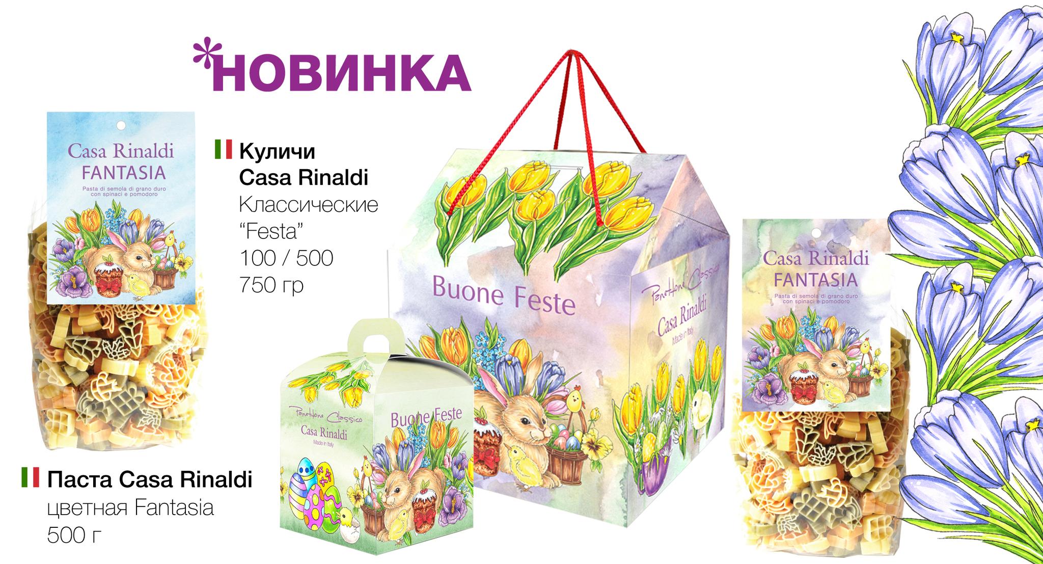 Паста цветная Пасхальная Fantasia Casa Rinaldi 500 г