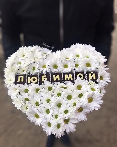 Цветы и шоколадные буквы «Любимой» #1799