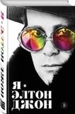 Я - Элтон Джон. Вечеринка Длиной В Жизнь. Автобиография / Элтон Джон
