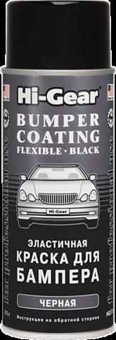 5734 Эластичная краска для бамперов черная, аэрозоль  FLEXIBLE BUMPER COATING, BLACK 311 г(, шт