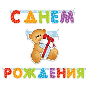 Гирлянда буквы С Днем Рождения Медвежонок 210см