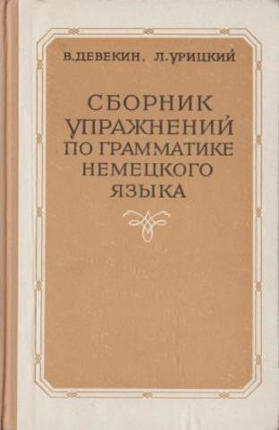 Сборник упражнений по грамматике немецкого языка