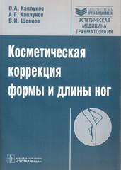 Косметическая коррекция формы и длины ног+CD (Серия Библиотека врача-специалиста )