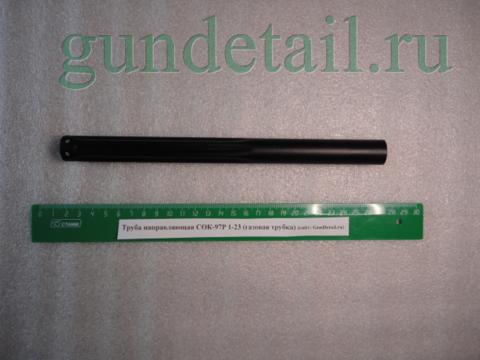 Труба направляющая СОК-97Р 1-23 (газовая трубка)