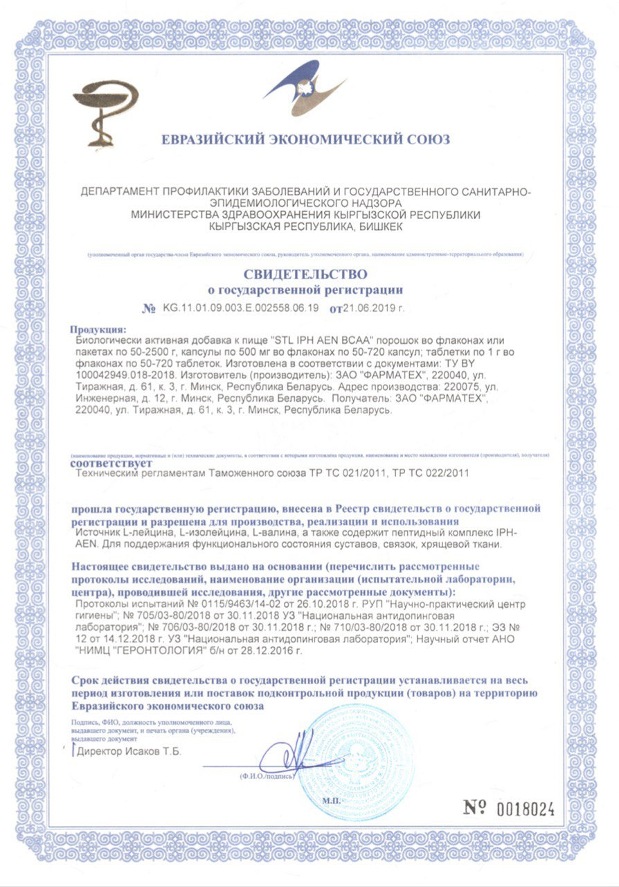 Аминокислотный пептидный комплекс IPH® AVN для сосудов - Декларация соответствия