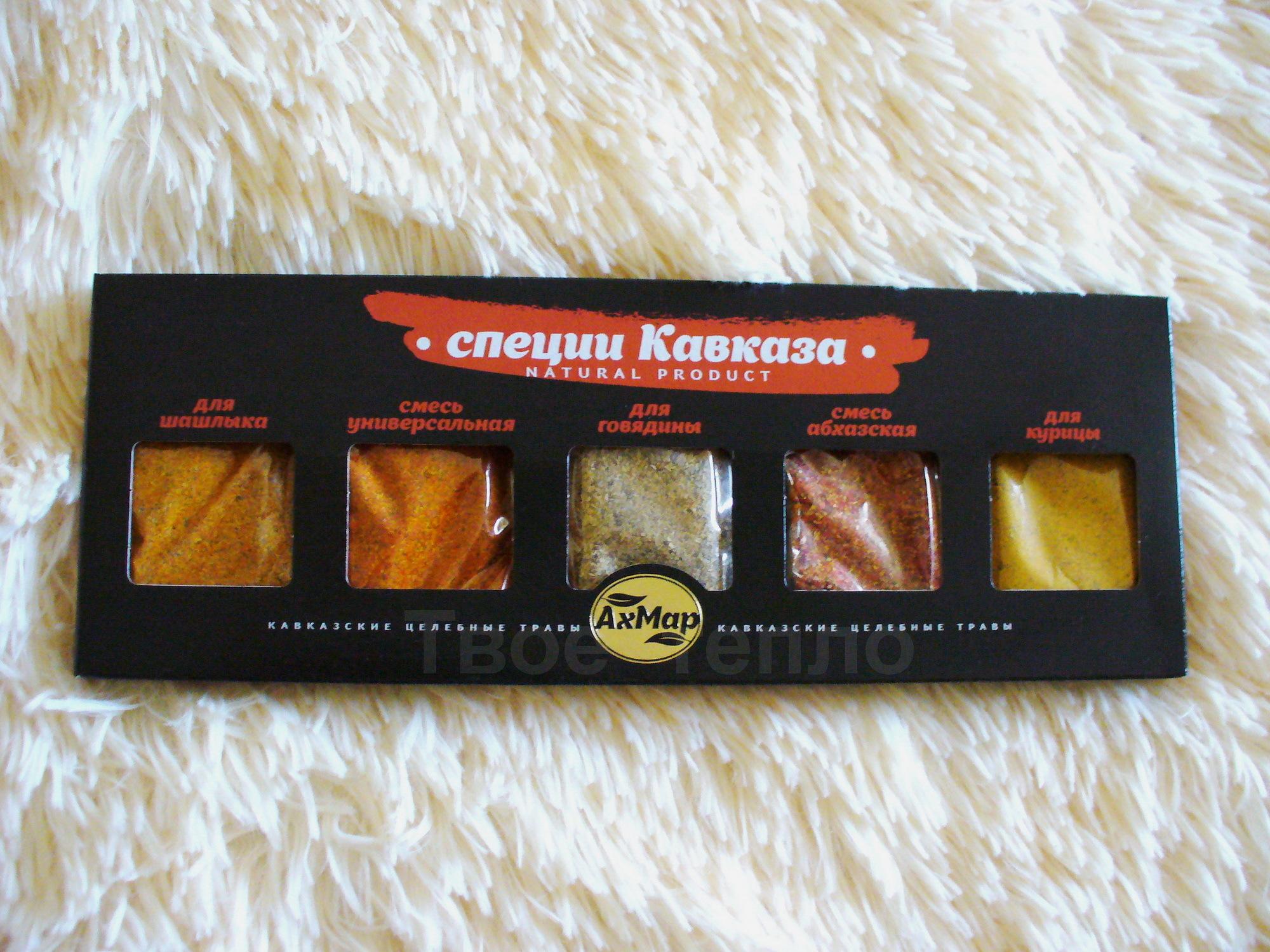 Кавказские специи