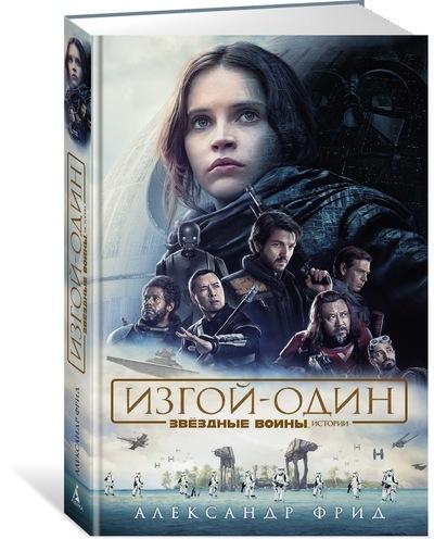 Звёздные войны. Изгой-Один. Истории