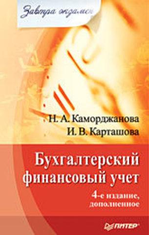 Бухгалтерский финансовый учет. Завтра экзамен. 4-е изд., дополненное