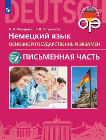 Немецкий язык. Письменная часть ОГЭ. 9 класс Макарова, Матюшенко