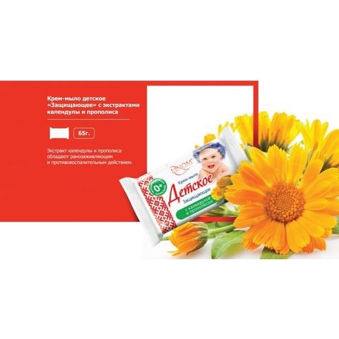 Лином Кроша Крем-мыло детское Защищающее 65г