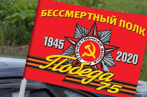 Купить флаг Бессмертный полк на авто - Магазин тельняшек.ру 8-800-700-93-18