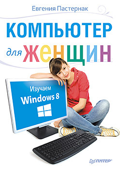 Компьютер для женщин. Изучаем Windows 8 евгения пастернак ноутбук для женщин изучаем windows 7