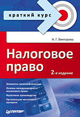 Налоговое право. Краткий курс. 2-е изд.