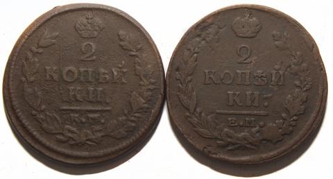 Набор из 2 монет Александр I 2 копейки 1815 и 1820 гг