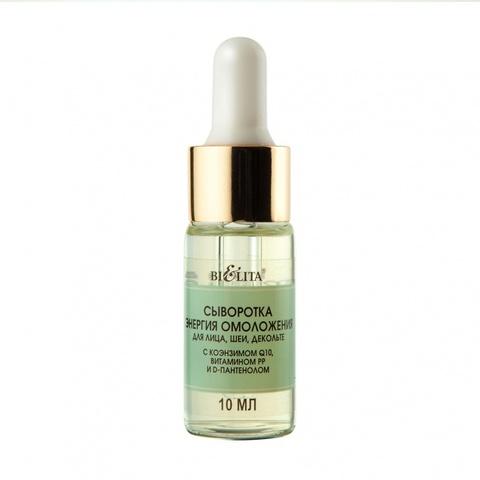 Белита Professional Face Care Сыворотка «Энергия омоложения» для лица, шеи, декольте с коэнзимом Q10, витамином РР и D-пантенолом 10мл