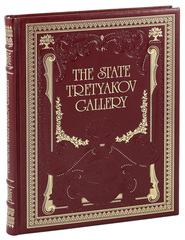 The State Tretyakov Gallery (Третьяковская галерея)