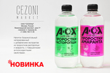 Напиток антиоксидантный безалкогольный негазированный торговой марки «А-ОХ» Амарант плюс  500мл