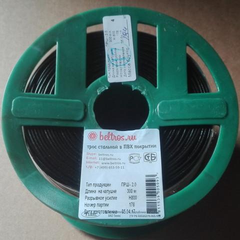 Трос металлополимерный шпалерный ПРШ-2.0 черный 300 м