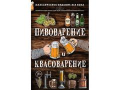 Пивоварение и квасоварение. Симонов Л.Н., Пумпянский М.С.