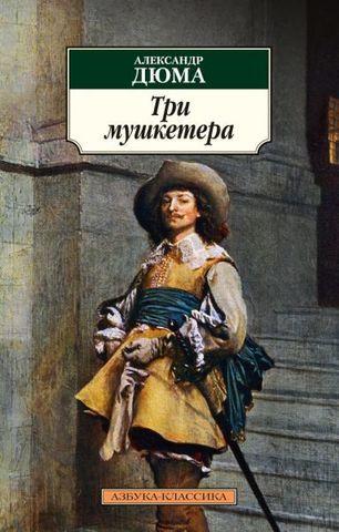Три мушкетера (Азбука-классика)