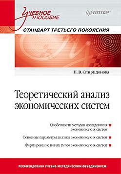 Теоретический анализ экономических систем: Учебное пособие. Стандарт третьего поколения