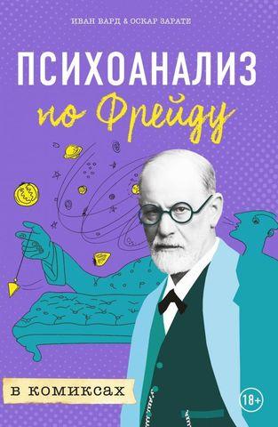 Психоанализ по Фрейду в комиксах