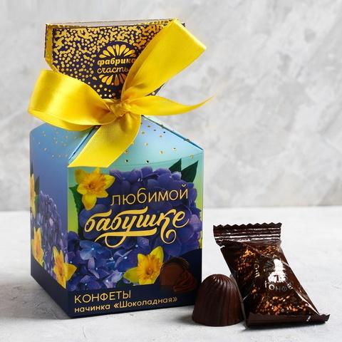 Шоколадные конфеты Любимой бабушке, в коробке-конфете, 150 г