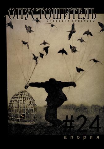 Опустошитель #24. Апория