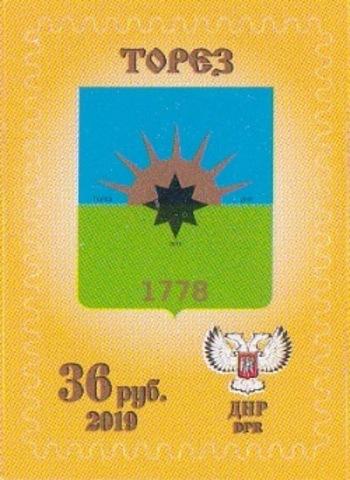 Почта ДНР (2019 05.04.) стандарт Герб Торез III.