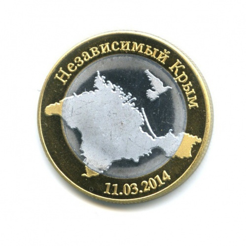 """Сувенирная монета 10 рублей """"Независимый Крым"""""""