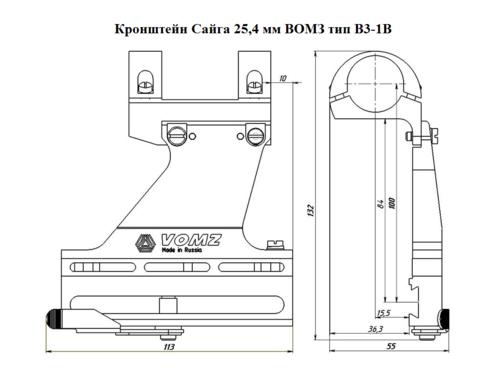 Кронштейн Сайга 25,4мм/ВОМЗ тип В3-1в
